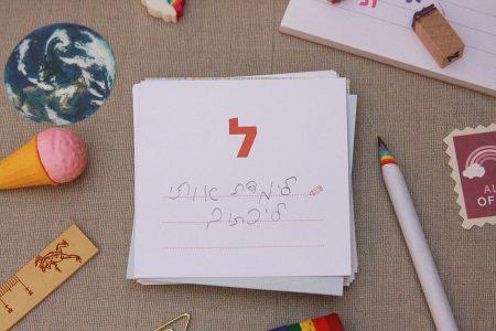 מתנה למורה לסוף שנה | סטודיו נעמה מגשימת מתנות