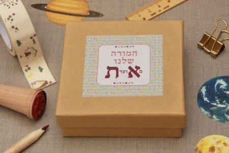 קופסת כרטיסי ברכה מעוצבים למורה מכל הכיתה | מתנה למורה | מתנה לסוף שנה