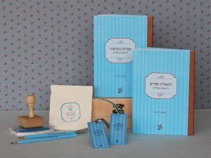 ערכה לאוהבי ספרים | אקס ליבריס | חותמת לספרים | סטודיו נעמה מגשימת מתנות