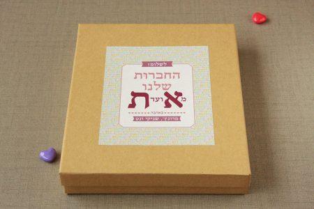קופסת ברכות וזיכרונות | מתנה ליומולדת | מתנה לחברה טובה | סטודיו נעמה מגשימת מתנות