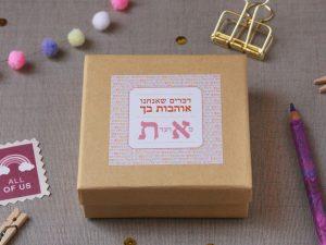 קופסת כרטיסים למילוי   דברים שאנחנו אוהבת בך מא' ועד ת'   מתנה לחברה טובה   סטודיו נעמה מגשימת מתנות