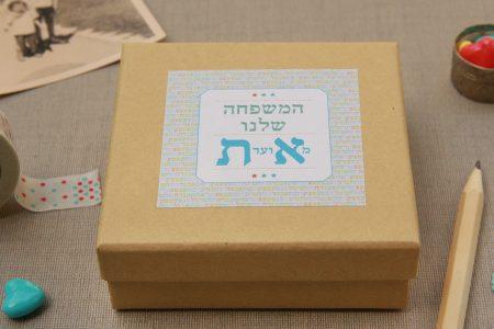 קופסת כרטיסים למילוי   המשפחה שלנו מא' ועד ת'   נעמה מגשימת מתנות